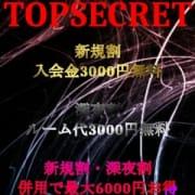 「☆新規割・深夜割!最大6000円OFF☆」08/09(日) 13:02 | Top Secret~パンドラの箱~のお得なニュース