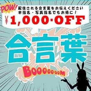 ★本指名割りイベント★【合言葉で1000円OFF♪】 | バニークラブ大宮店(大宮)