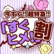 「【即ヒメ割り】ご利用のあるお客様も最大4000円OFF♪♪」03/06(水) 18:13 | バニークラブ大宮店のお得なニュース