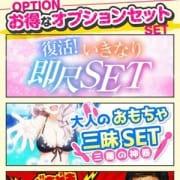 「待望の復活!! オプションSET♪」05/20(月) 01:00 | バニークラブ大宮店のお得なニュース