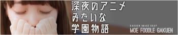 妹系イメージSOAP萌フードル学園大宮本校