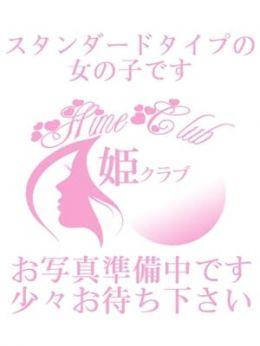 ピチピチ可愛い系リカ姫ちゃん   姫クラブ - 沼津・富士・御殿場風俗
