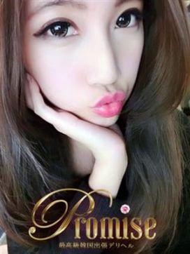ゆき|最高級韓国出張:プロミス 三河店で評判の女の子