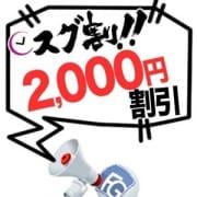 「◇ スグ割 ◇ALLタイム2000円引き」04/20(金) 23:24 | ほんとうの人妻沼津店のお得なニュース