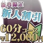 「新人奥様と60分12,000円でお得に遊ぼう♪」10/19(金) 11:24 | ほんとうの人妻沼津店のお得なニュース