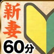 「新人割☆ ALL★TIMEご利用可能!!」08/25(日) 12:39 | ほんとうの人妻沼津店のお得なニュース