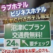 「交通費が無料!?」08/25(日) 21:39 | ほんとうの人妻沼津店のお得なニュース