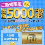 「ポイント会員様新規登録キャンペーン!!」08/25(日) 23:39 | ほんとうの人妻沼津店のお得なニュース