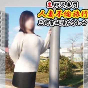 愛 | 生即尺専門店 人妻不倫旅行 安城店 - 岡崎・豊田(西三河)風俗