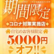 「期間限定‼自宅出張限定¥5000オフ‼サービス実施」 | ディーノ石巻店のお得なニュース