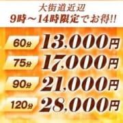 「超☆早割!DINO石巻は昼が熱い!」05/28(木) 00:04 | ディーノ石巻店のお得なニュース