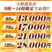 超☆早割!60分13000円!!|ディーノ石巻店