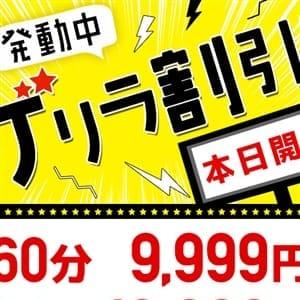 ゲリラ割引 | 高田馬場ボディクリニック T.B.C - 新宿・歌舞伎町風俗