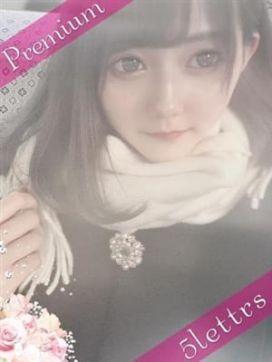 ♡PREMIUM♡ふあ|5letters ~ファイブレターズ~で評判の女の子