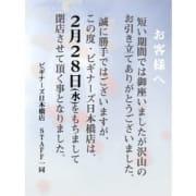 「お客様へ」03/09(金) 17:49 | ビギナーズ日本橋店のお得なニュース