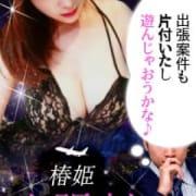 「出張で良い事あります♪」08/21(火) 23:31 | 東京性感エステ&濃厚ヘルス 椿姫のお得なニュース