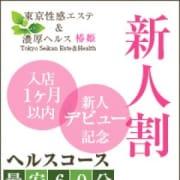 「♡新人早割サービス♡」08/22(水) 00:37 | 東京性感エステ&濃厚ヘルス 椿姫のお得なニュース