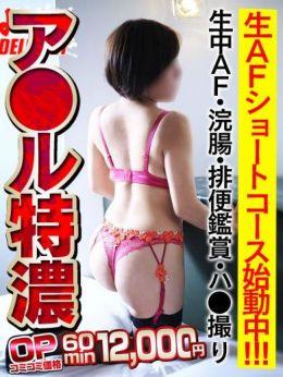 しずく   よかろうもん熊本高額保証 - 熊本市近郊風俗
