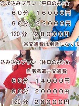 特別プラン | 小悪魔LOVE - 埼玉県その他風俗