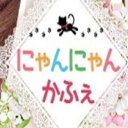「いちゃいちゃ恋人プレイを楽しみたいなら当店にお任せをっ!」06/22(金) 00:45 | にゃんにゃんかふぇのお得なニュース