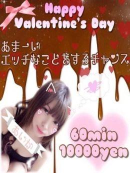 バレンタインイベント2/28終 | にゃんにゃんかふぇ - 越谷・草加・三郷風俗