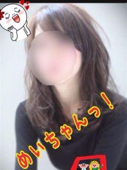 めい | クラブリップス - 堺風俗