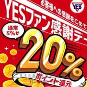 「毎月20日【ポイント20%還元日】」09/08(火) 16:35 | イエスグループ熊本 華女(カノジョ)のお得なニュース