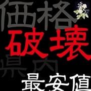 「『価格破壊』50分9,990円!!!」09/17(木) 15:05 | イエスグループ熊本 華女(カノジョ)のお得なニュース
