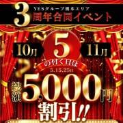 「【さきどり!】10月11月開催!激アツイベント情報!!」09/17(金) 14:54   華女(イエスグループ熊本)のお得なニュース