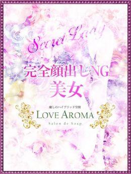 つばき   LOVE AROMA - 熊本市近郊風俗