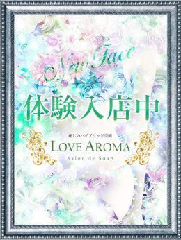 体験メル | LOVE AROMA - 熊本市近郊風俗