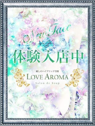 体験メル|LOVE AROMA - 熊本市近郊風俗
