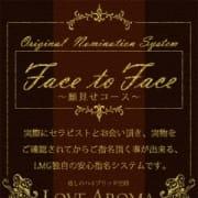 「我がLMグループ最強の必殺技「顔見せコース」」03/19(月) 21:08 | LOVE AROMAのお得なニュース