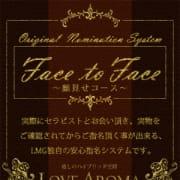 「我がLMグループ最強の必殺技「顔見せコース」」03/20(火) 21:08   LOVE AROMAのお得なニュース