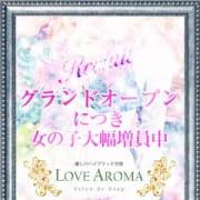 「当店がお届けする「みっつの愛」とは!?」03/20(火) 22:11   LOVE AROMAのお得なニュース
