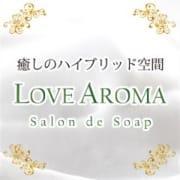 「お得なイベント開催中☆」09/26(土) 07:32 | LOVE AROMAのお得なニュース
