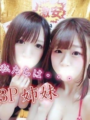 3P姉妹(激安デリヘル1919)のプロフ写真1枚目