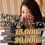 「総在籍93名 になりました!90分コースが15000円!」04/22(日) 23:08 | 女群市場 性腺熟女100%のお得なニュース