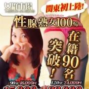 「総在籍101名 になりました!60分コース10000円~!」07/22(日) 22:07 | 女群市場 性腺熟女100%のお得なニュース