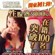 「総在籍122名 になりました!60分コース10000円~!」10/20(土) 22:07 | 女群市場 性腺熟女100%のお得なニュース