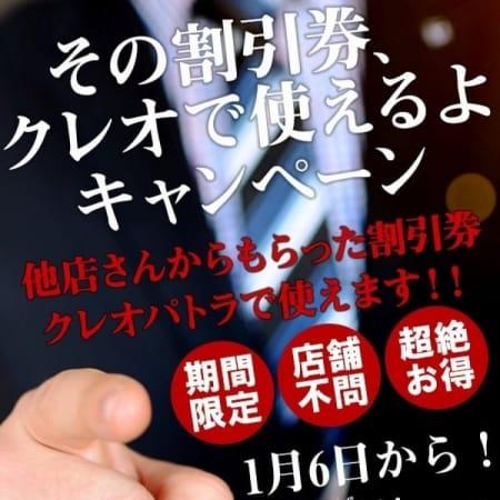 「【その割引券、クレオで使えるよキャンペーン】」02/09(金) 21:15 | クレオパトラ柏店のお得なニュース