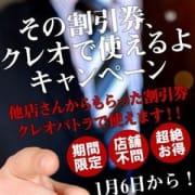 「他店さんの割引券、クレオパトラで使えます!」11/14(水) 09:35 | クレオパトラ柏店のお得なニュース