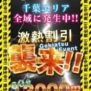 「激熱割引!見逃し厳禁!」06/16(日) 05:34 | クレオパトラ柏店のお得なニュース
