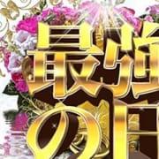 「『最強の日』月一開催、お客様大還元イベント♪」12/16(月) 20:11 | クレオパトラ柏店のお得なニュース
