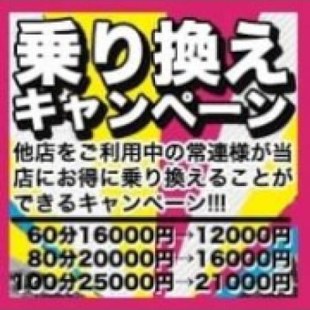 「乗り換えキャンペーン」09/23(日) 17:02 | 船橋で見かけた美人 ド素人倶楽部のお得なニュース