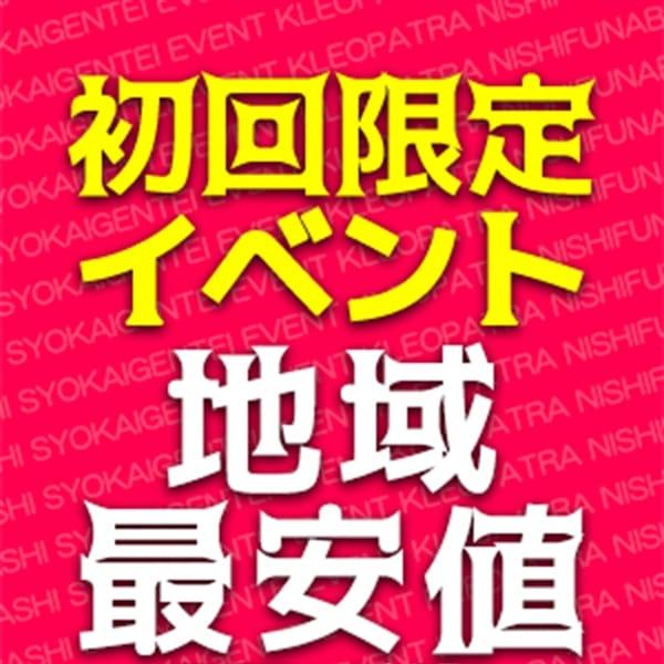 「★初回限定割引イベント★」06/09(土) 15:02 | クレオパトラ西船橋店のお得なニュース