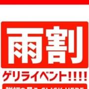 「ゲリライベント【雨割】!!」10/18(木) 02:16   クレオパトラ西船橋店のお得なニュース