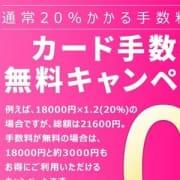 「カード手数料無料やってます!!」02/17(日) 22:32 | クレオパトラ西船橋店のお得なニュース
