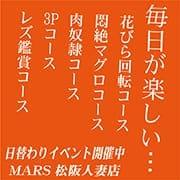 「《朝9時30分から受付》」01/24(日) 13:32   MARS 松阪人妻店のお得なニュース