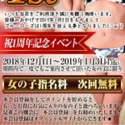 「☆祝♡1周年記念イベント☆」01/18(金) 17:47   Blue Rose(ブルーローズ) 伊勢・松阪店のお得なニュース